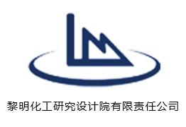 黎明化工研究设计院有限责任公司